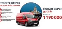 Новые версии Citroen Jumper фургон до 2,5 тонн