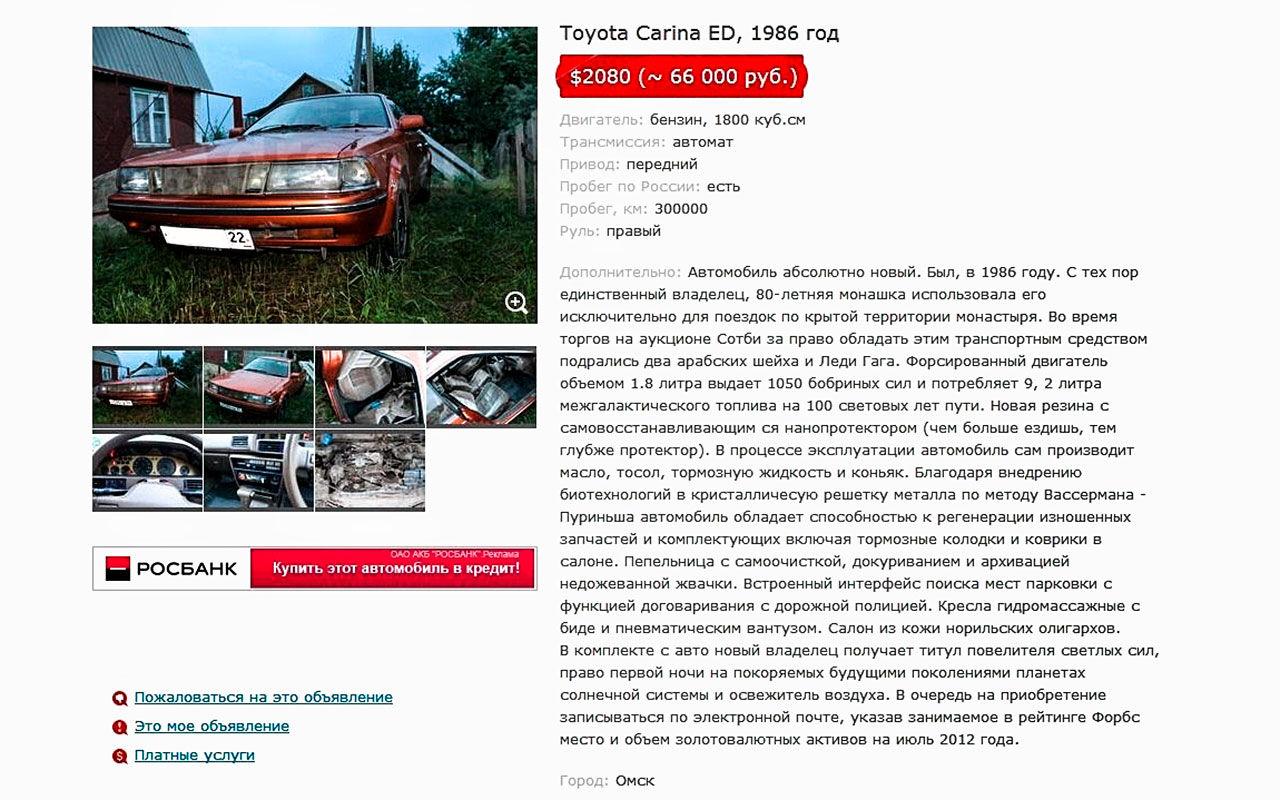 объявления о продаже машин в картинках говорила